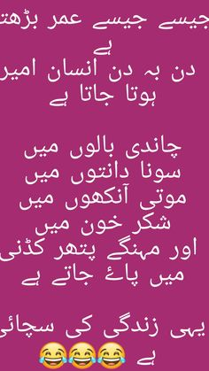 That is true 😂😂😂 funny whatsapp status, jokes quotes, urdu quotes, Funny Attitude Quotes, Quotes Thoughts, Funny Qoutes, Girly Quotes, Jokes Quotes, Urdu Quotes, Video Love, Funny Whatsapp Status, Laughter Therapy