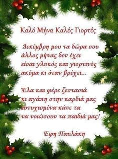 Merry Christmas Baby, Christmas And New Year, Christmas Wreaths, Mina, Greek Quotes, Happy Birthday Wishes, Happy New Year, Good Morning, Holiday Decor