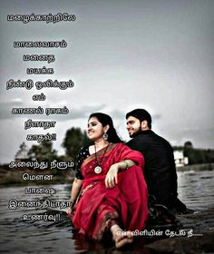 Tamil Love Quotes, Feelings, Cute, Movie Posters, Movies, God, Dios, Films, Kawaii