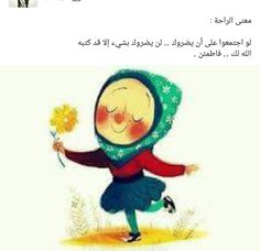 Arabic Quotes, Islamic Quotes, Allah, Nana Quotes, Religion, Geometric Drawing, Quran Verses, Cute Illustration, Beautiful Words