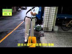 1040 公司騎樓水磨石地面止滑防滑施工工程   影片