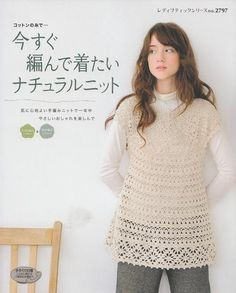 NATURAL KNIT CLOTHES Book  Japanese Book by pomadour24 on Etsy, ¥1700