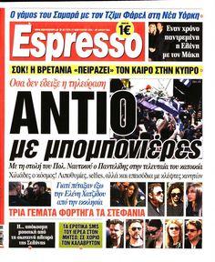 Εφημερίδα ESPRESSO - Δευτέρα, 22 Φεβρουαρίου 2016