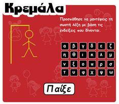 """Παιχνίδι κρεμάλα για εξάσκηση στο λεξιλόγιο της Ενότητας 6 """"Ιστορίες παιδιών"""" των Ελληνικών Δ΄ Δημοτικού (σελ. 25, Β΄ τεύχος. Ολοκληρώνοντας το παιχνίδι οι μαθητές έχουν τη δυνατότητα να δουν πόσες σωστές λέξεις έχουν καταφέρει να σχηματίσουν."""