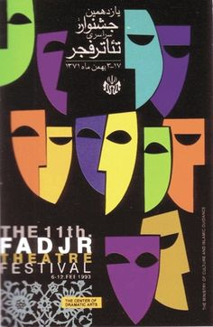 Ali Vazirian, 1. festival Fadjr of theater, 1993