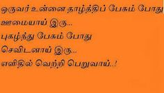 Best Friend Quotes In Tamil Happy Life Quotes, Mom Quotes, Quotable Quotes, Success Quotes, Best Friend Quotes, Best Friends, Inspire Me, Peace And Love, Poems