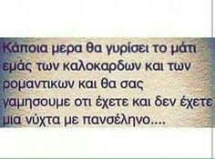 Best Quotes, Funny Quotes, Funny Statuses, Greek Quotes, Sarcasm, Wise Words, Wisdom, Humor, Narcissist