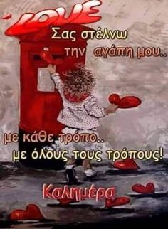 Greek Quotes, Sweet Words, Love Pictures, Morning Quotes, Make Me Happy, Good Morning, Greeting Cards, Facebook, Inspiration