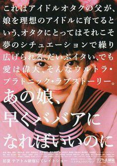 Otaku's Daughter|「あの娘、早くババアになればいいのに」