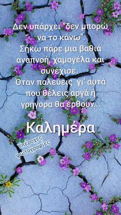 Good Morning, Good Night, Night Photos, Greek Quotes, Kids And Parenting, Wise Words, Best Quotes, Qoutes, Beautiful Pictures