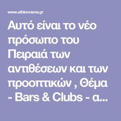 Αυτό είναι το νέο πρόσωπο του Πειραιά των αντιθέσεων και των προοπτικών , Θέμα  - Bars & Clubs - αθηνόραμα.gr