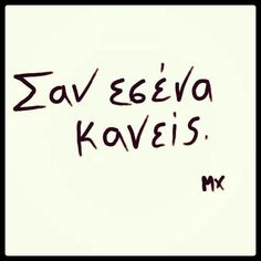 Find images and videos about quotes, greek quotes and greek on We Heart It - the app to get lost in what you love. Love Words, Beautiful Words, Beautiful Images, Sex Quotes, Life Quotes, Greece Quotes, Disappointment Quotes, Love Text, Perfection Quotes