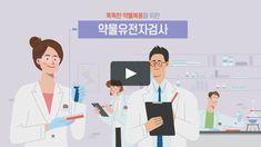 고품질 동영상과 이를 사랑하는 사람들이 모인 Vimeo에서 andorphine님이 만든 '에스피메드'입니다. Title Sequence, Motion Design, Motion Graphics, Art Tutorials, Animated Gif, Infographic, Family Guy, Medical, Doctors