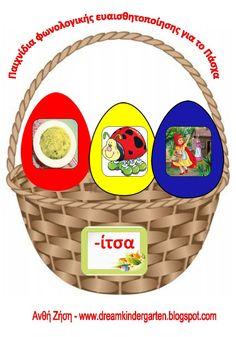 Ζήση Ανθή : Εποπτικό υλικό και ιδέες για το Πάσχα στο νηπιαγωγείο . Στα καλάθια με τα αυγά , παιχνιδίσματα πολλά ! Μέσα σε ένα καλ...