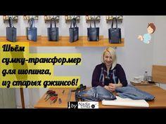 Шьём удобную сумку-трансформер из старых джинсов! by Nadia Umka! - YouTube