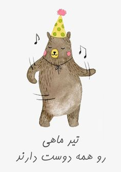 کارت پستال تیر ماهی، رو همه دوست دارند - تولدت مبارک - اردوان سپه پور