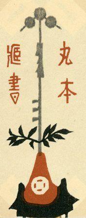 イメージ8 - 武井 武雄(3)の画像 - 蔵書票の世界(日本) - Yahoo!ブログ