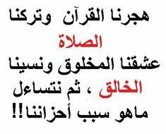 اللهم ردنا اليك ردا جميلا غير مخز و لا فاضح