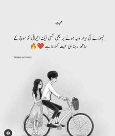 Simple Love Quotes, True Love Quotes, Best Motivational Quotes, Positive Quotes, Romantic Poetry For Husband, Love Couple Images, Good Thoughts Quotes, Deep Thoughts, Best Urdu Poetry Images