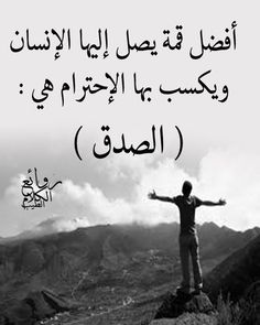 hosamelsyed (@elsyedhosam) / Twitter Islamic Love Quotes, Funny Arabic Quotes, Islamic Inspirational Quotes, Wise Quotes, Book Quotes, Quran Quotes In English, Coran Islam, Learn English Words, Beautiful Arabic Words