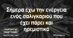 Funny Greek Quotes, Funny Memes, Jokes, Life Philosophy, Color Psychology, English Quotes, Funny Stories, Funny Photos, Just In Case