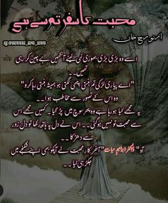 Famous Novels, Best Novels, Free Books To Read, Books To Read Online, Bano Qudsia Quotes, Namal Novel, Romantic Novels To Read, Quotes From Novels, Urdu Novels