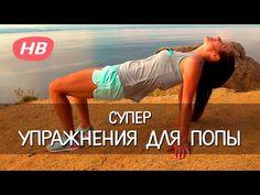 Эффективные Упражнения для Тренировки Пресса. Елена Яшкова - YouTube