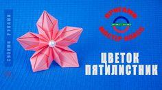 Цветок пятилистник из бумаги