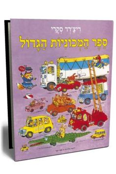 Cars and Trucks and Things That Go (ספר המכונית הגדול) Children's Picture Books, Children's Books, English Language, To Go, Trucks, Cars, Pictures, Childrens Books, Photos