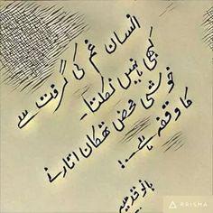 71 Best beautiful quotes images in 2018 | Urdu quotes, Deep