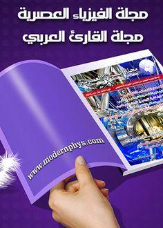 الرئيسية مجلة الفيزياء العصرية - مجلة الفيزياء العصرية