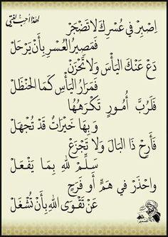 رااائع جدا .. Poet Quotes, Ali Quotes, Wise Quotes, Words Quotes, Beautiful Arabic Words, Arabic Love Quotes, Sweet Words, Love Words, Religious Quotes