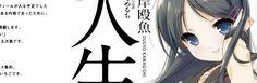 "Otakupointo オタクポイント: Anime ""Jinsei"" ya tiene fecha de estreno"