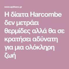 Η δίαιτα Harcombe δεν μετράει θερμίδες αλλά θα σε κρατήσει αδύνατη για μια ολόκληρη ζωή Health Diet, Health And Wellness, Health Fitness, Healthy Tips, Healthy Eating, Healthy Recipes, Keep Fit, Loose Weight, Body Care