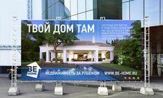 реклама агентства недвижимости BE HOME