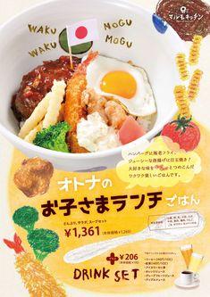 20180123marumo Food Graphic Design, Food Menu Design, Food Poster Design, Food Typography, Dm Poster, Food Banner, Kids Menu, Cafe Menu, Food Backgrounds