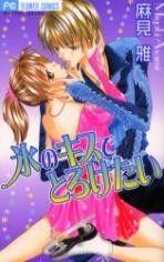Read Koori No Kiss De Toroketai Manga Online For Free Manga Love, Childhood Friends, Show, Growing Up, Passion, Student, Reading, Books, Fictional Characters
