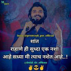 Good Attitude, Attitude Status, Attitude Quotes, Life Quotes, Crush Quotes Funny, Badass Quotes, Marathi Love Quotes, Hindi Quotes, Short Inspirational Quotes