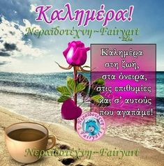 Morning Messages, Greek Quotes, Good Morning, Cards, Paracord, Good Day, Bonjour, Morning Texts, Bom Dia