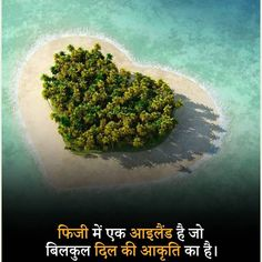 Facts, amazing facts in Hindi aap log jaroor jaane General Knowledge Book, Gernal Knowledge, Knowledge Quotes, Real Facts, Funny Facts, Weird Facts, Short Jokes Funny, Funny Jokes To Tell, Interesting Facts About World