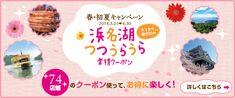 春・初夏キャンペーン 浜名湖つつうらうら 楽得キャンペーン 2014年3月21日~6月30日 74店舗のクーポン使ってお得に楽しく