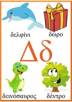 Educational Activities, Toddler Activities, Alphabet Letter Crafts, Learn Greek, Abc Phonics, Greek Language, Greek Alphabet, Greek Words, Kids Education