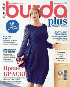 Burda special журнал 2015'02 мода для полных