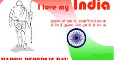 003 Republic Day Poem in English 26 January Poem in English