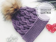 Вязание шапки узором коса с 9 петель - YouTube