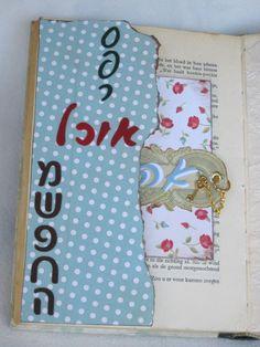 החלפת ספר ALTERED BOOK - רחלי גזית - מעשה ביצירה - תפוז בלוגים