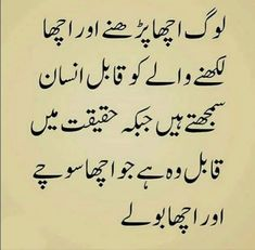Good Life Quotes, Wise Quotes, Poetry Quotes, Qoutes, Urdu Poetry, Quotations, Mood Quotes, Hindi Quotes, Muslim Love Quotes