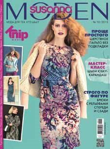 журнал Susanna Moden №10 Октябрь 2016