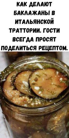Как делают баклажаны в итальянской траттории. Гости всегда просят поделиться рецептом. - Советы для женщин Pickles, Cucumber, Zucchini, Beans, Yummy Food, Vegetables, Kitchens, Canning, Pickling