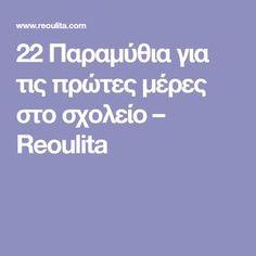 Beginning Of School, New School Year, Back To School, Teacher Style, Fairy Tales, Kindergarten, Preschool, Teaching, Activities